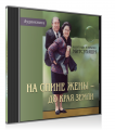 Hörbuch: Von meiner Frau getragen - bis zum Ende der Erde RUS